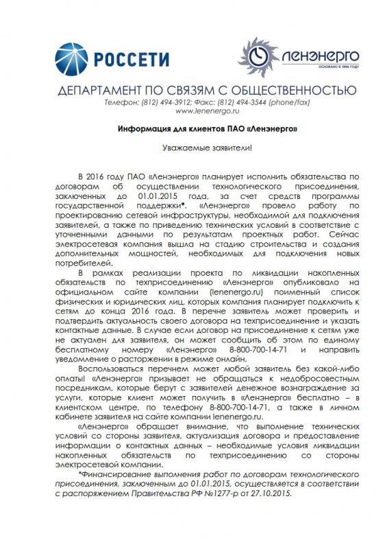 Информация для клиентов ПАО Ленэнерго_1