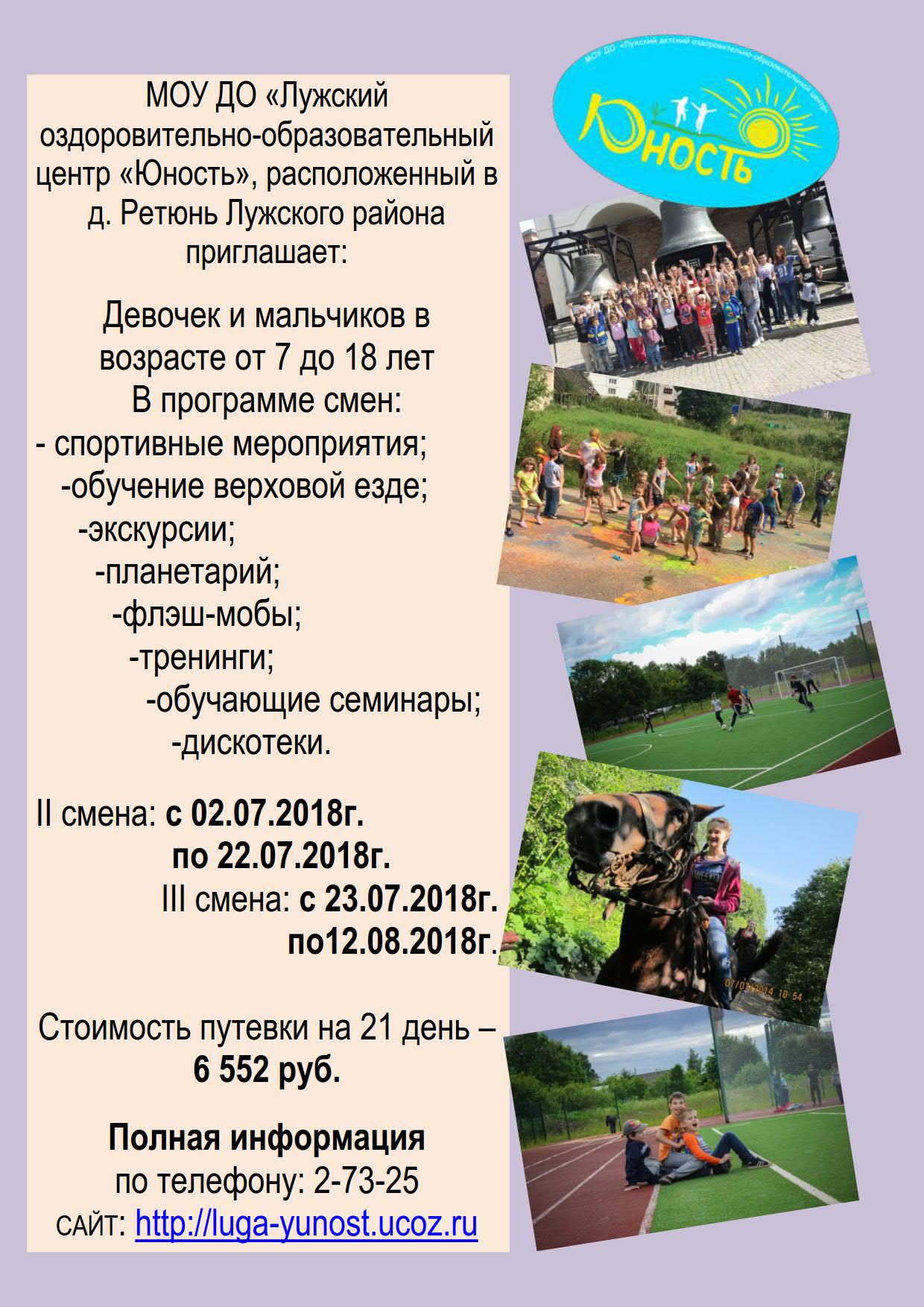 Информация о детском отдыхе в лагере Юность_1