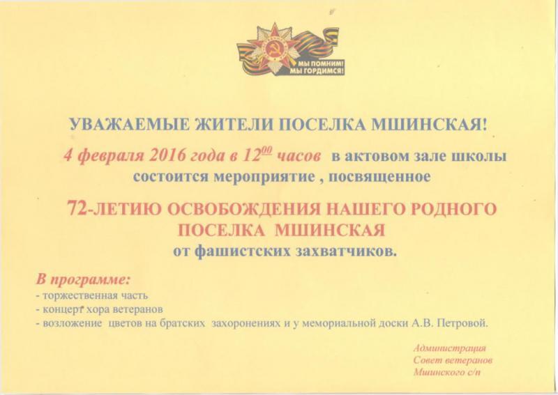 ОБЪЯВЛЕНИЕ 72-летию освобождения Мшинская_1