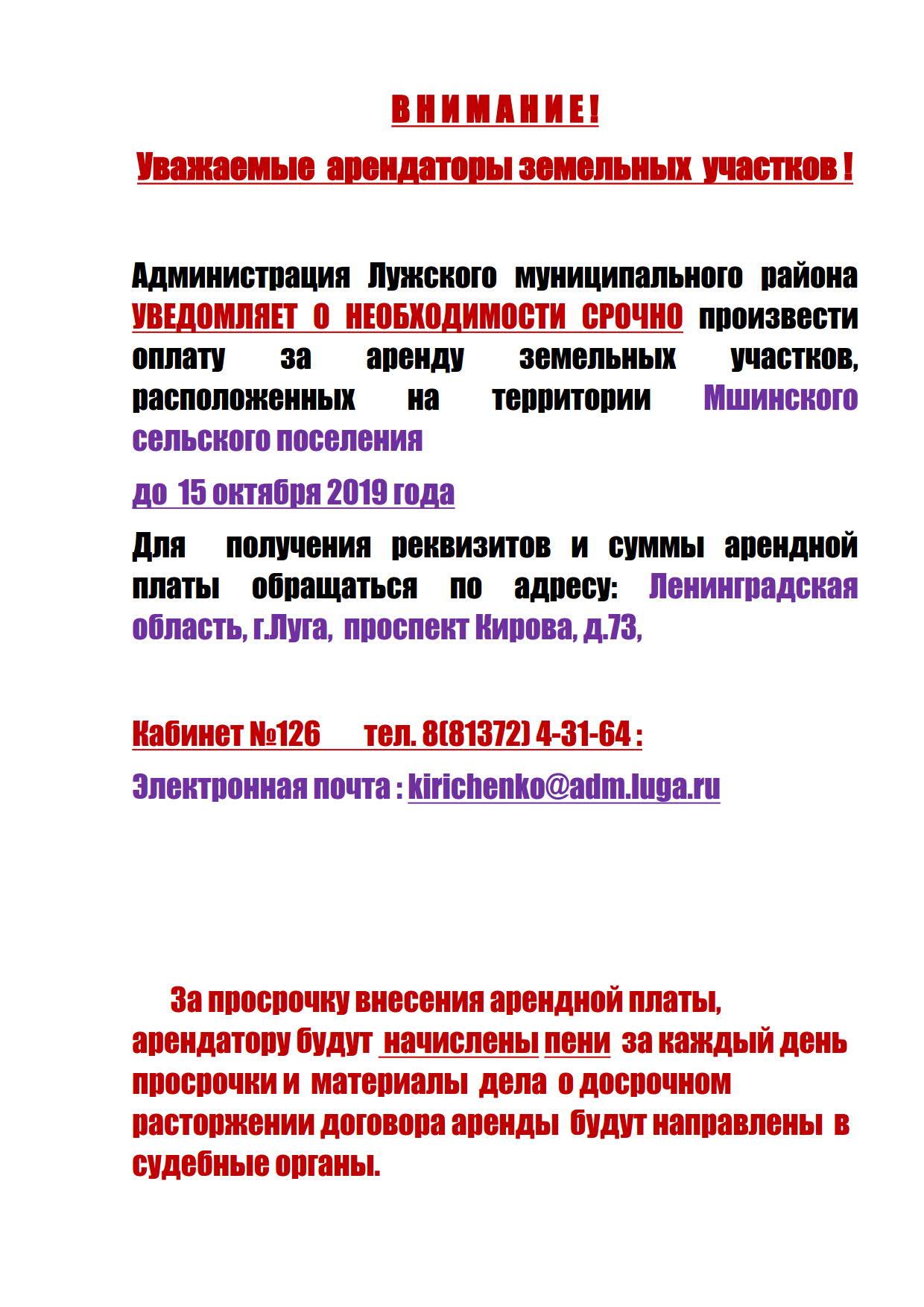 ОБЪЯВЛЕНИЕ аренда_1