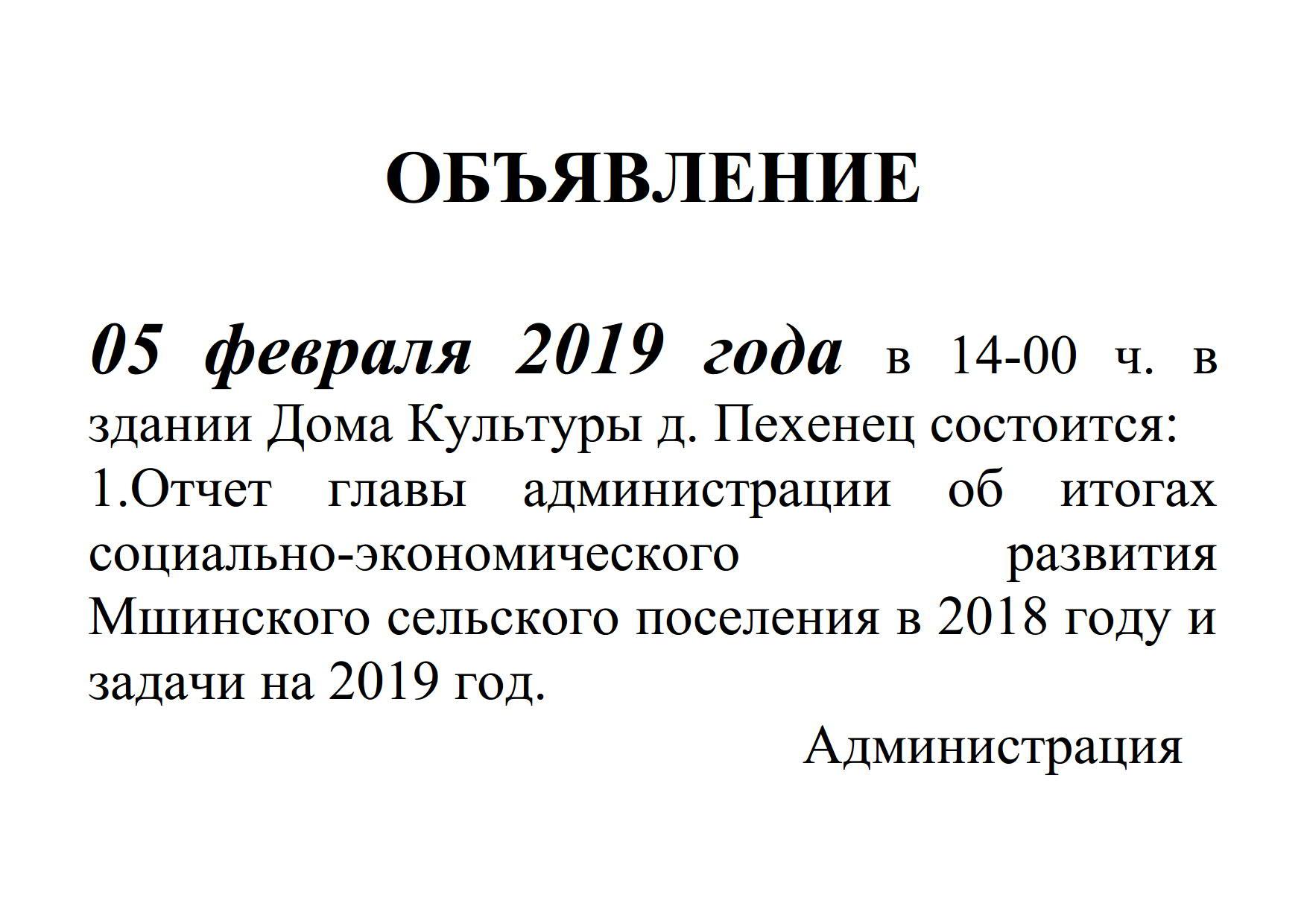 ОБЪЯВЛЕНИЕ на отчет д. Пехенец_1