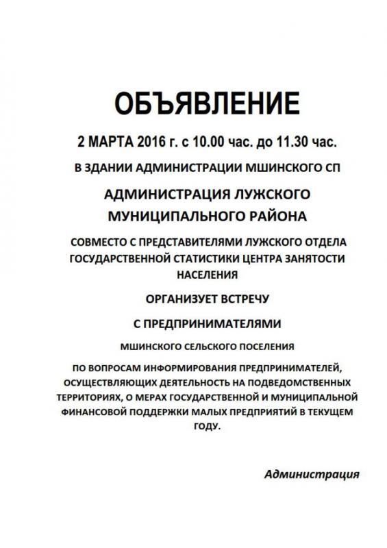 ОБЪЯВЛЕНИЕ на сайт  на 2 марта 2016_1