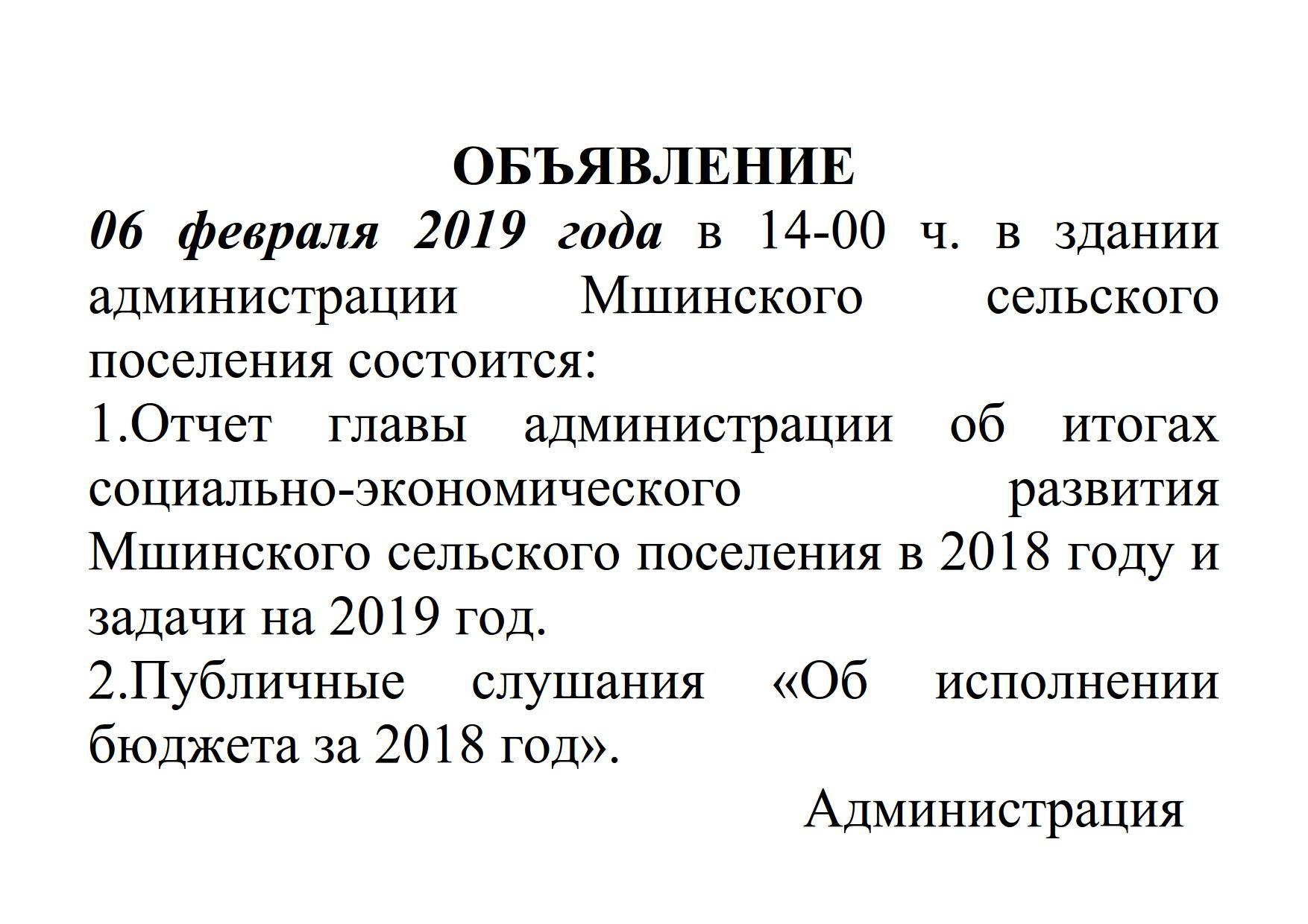 ОБЪЯВЛЕНИе на отчет п. Мшинская.._1