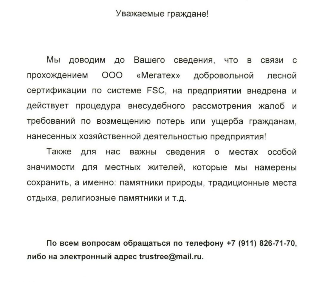 ООО Мегатех_1