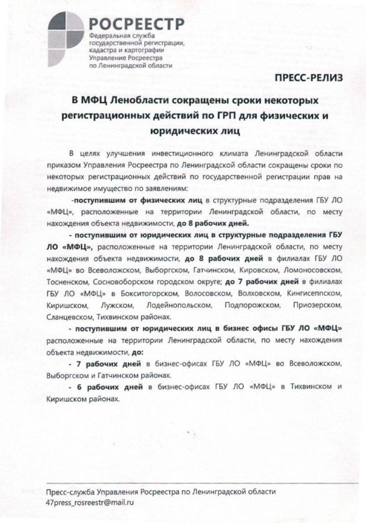 Персс-релизы_5