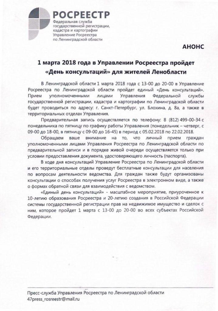 Пресс релизы Росреестр_1