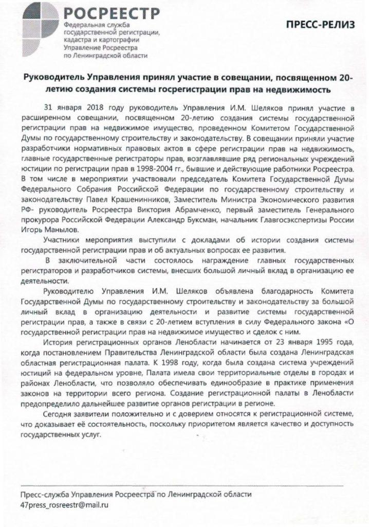 Пресс релизы Росреестр_3