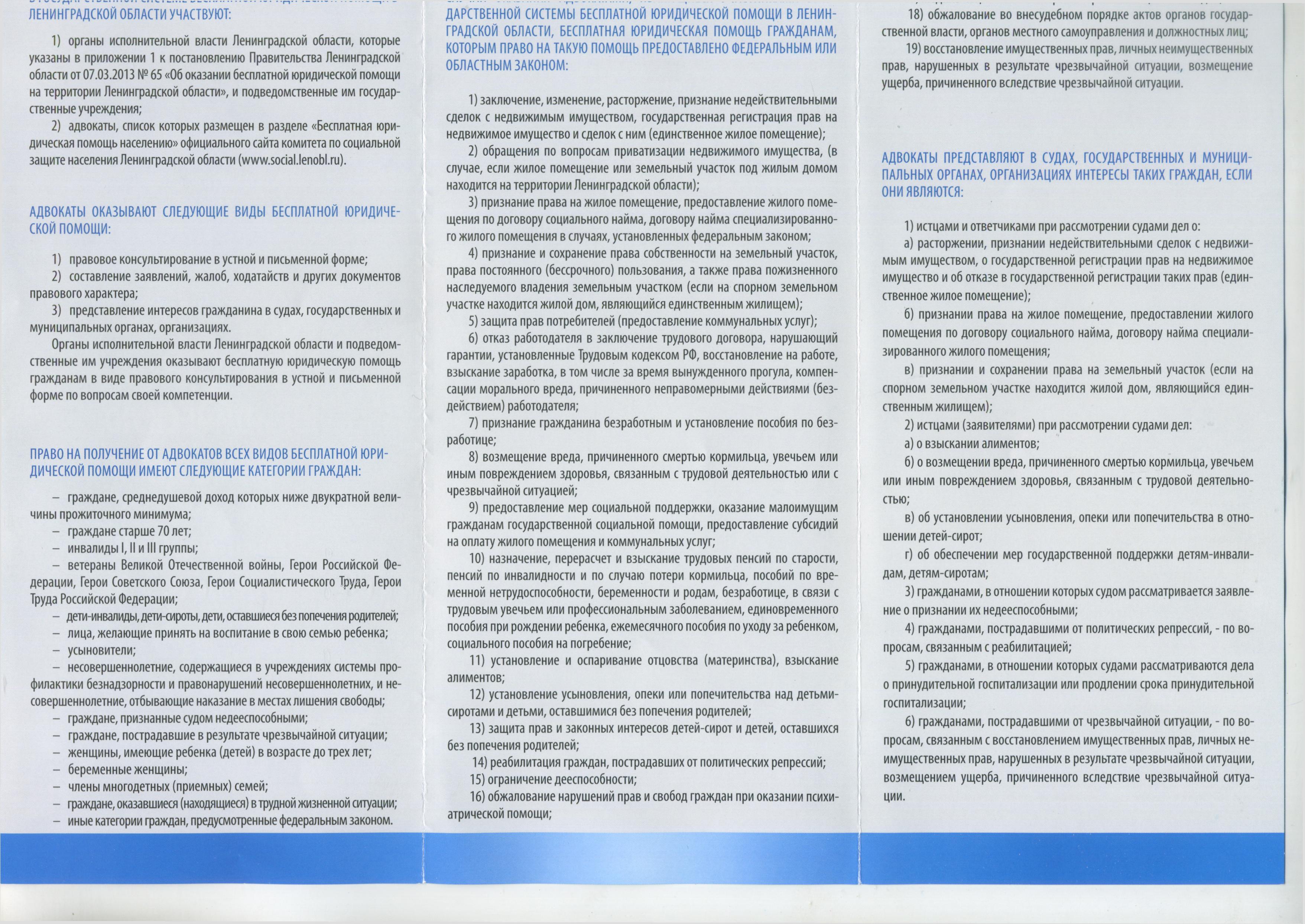 как получить бесплатную юридическую помощь в Ленинградской области - 0001